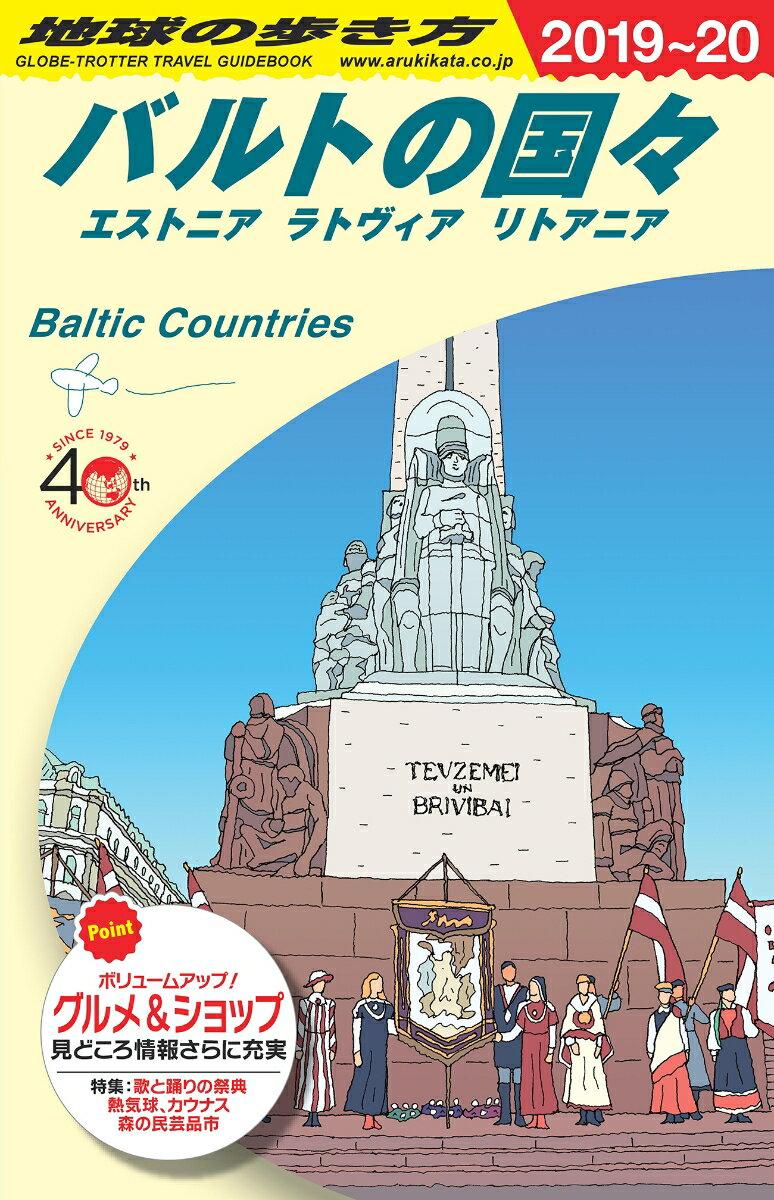 A30 地球の歩き方 バルトの国々 2019〜2020 エストニア ラトヴィア リトアニア [ 地球の歩き方編集室 ]