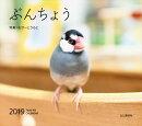 ぶんちょうカレンダー(2019)