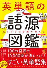 英単語の語源図鑑 [ 清水建二 ]