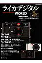 ライカデジタルWORLD Leica M&T&X series (日本カメラmook)