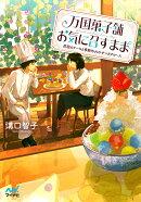 万国菓子舗 お気に召すまま 〜花冠のケーキと季節外れのサンタクロース〜