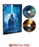 【先着特典】ゴジラ キング・オブ・モンスターズ DVD2枚組(A4クリアファイル付き)