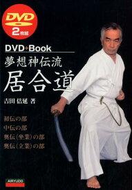 夢想神伝流居合道 DVD2枚つき [ 吉田佶延 ]