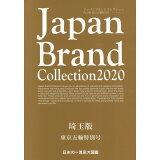 Japan Brand Collection埼玉版 東京五輪特別号(2020) (メディアパルムック)