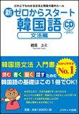 新ゼロからスタート韓国語文法編