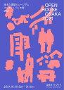 OPEN HOUSE OSAKA 2021 生きた建築ミュージアムフェスティバル大阪2021公式ガイドブック [ 生きた建築ミュージアム大…