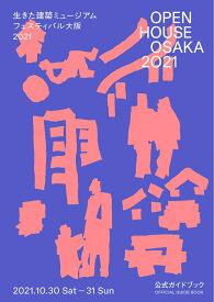OPEN HOUSE OSAKA 2021 生きた建築ミュージアムフェスティバル大阪2021公式ガイドブック [ 生きた建築ミュージアム大阪実行委員会 ]