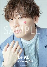 【楽天ブックス限定特典】Da-iCE 10th Anniversary Book(限定カバー(工藤大輝))
