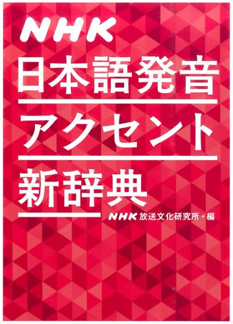 NHK日本語発音アクセント新辞典 [ 日本放送協会放送文化研究所 ]
