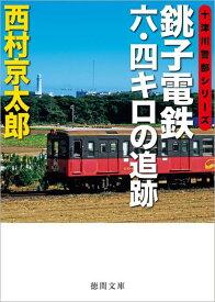 銚子電鉄六・四キロの追跡 (徳間文庫) [ 西村京太郎 ]