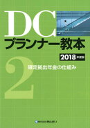 DCプランナー教本(2018年度版 第2分冊)
