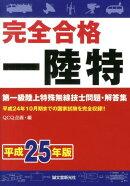 第一級陸上特殊無線技士問題・解答集(平成25年版)