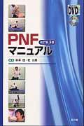 PNFマニュアル改訂第3版