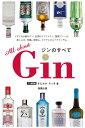 Gin ジンのすべて [ きたおか ろっき ]