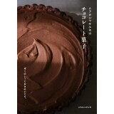 ムラヨシマサユキのチョコレート菓子
