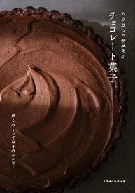 ムラヨシマサユキのチョコレート菓子 ぼくのとっておきのレシピ。 [ ムラヨシ マサユキ ]