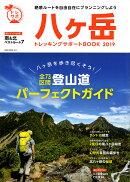八ヶ岳トレッキングサポートBOOK 2019
