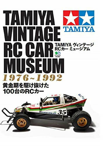 TAMIYAヴィンテージRCカーミュージアム(1976〜2000)