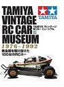 TAMIYAヴィンテージRCカーミュージアム 1976〜2000 黄金期を駆け抜けた100台のRCカー