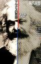 現代思想(第45巻第11号(6月臨時増刊) マルクスの思想 『資本論』150年