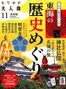 おでかけ大人旅東海版(11) 歴史めぐり (流行発信MOOK)
