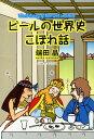 ビールの世界史こぼれ話 (ジョルダンブックス) [ 端田晶 ]