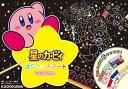 星のカービィ スクラッチアート ポストカード [ キャラぱふぇ編集部 ]