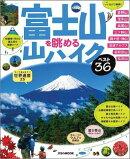 【謝恩価格本】富士山を眺める山ハイク ベスト36