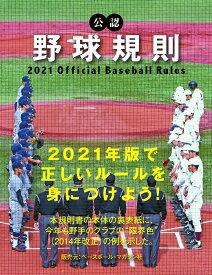 公認野球規則2021 Official Baseball Rules [ 日本プロフェッショナル野球組織 ]