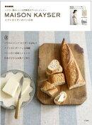 MAISON KAYSER メゾンカイザーのパンの本