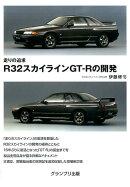 走りの追求R32スカイラインGT-Rの開発増補新訂版