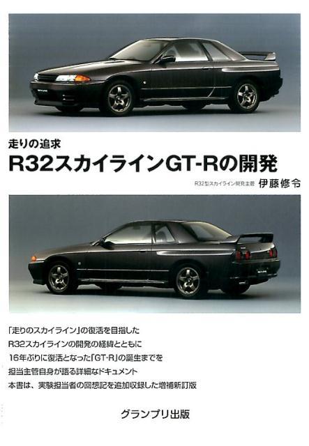 走りの追求R32スカイラインGT-Rの開発増補新訂版 [ 伊藤修令 ]