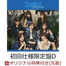 【楽天ブックス限定先着特典】Sing Out! (初回仕様限定盤 CD+Blu-ray Type-D) (ポストカード(Type B絵柄)付き)
