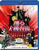 踊る大捜査線 THE FINAL 新たなる希望 スタンダード・エディション【Blu-ray】