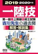 【予約】2019-2020年版 第一級陸上無線技術士試験 吉川先生の過去問解答・解説集
