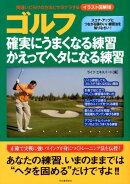 ゴルフ確実にうまくなる練習かえってヘタになる練習