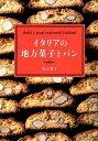 イタリアの地方菓子とパン [ 須山 雄子 ]