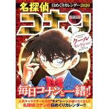 名探偵コナン日めくりカレンダー(2020) ([カレンダー])