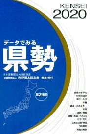 データでみる県勢(2020) 日本国勢図会地域統計版 [ 矢野恒太記念会 ]