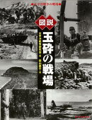 【バーゲン本】図説 玉砕の戦場