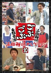 ごぶごぶ 浜田雅功セレクション10 [ 浜田雅功 ]