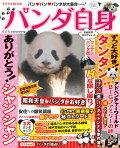 【入荷予約】パンダ自身