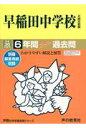 早稲田中学校(平成30年度用) 6年間スーパー過去問 (声教の中学過去問シリーズ)