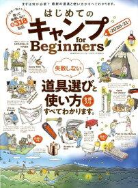 はじめてのキャンプfor Beginners(2020-21) まずは何が必要?最新の道具と使い方がすべてわかりま (100%ムックシリーズ MONOQLO特別編集)