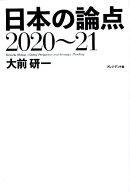 日本の論点 2020~21