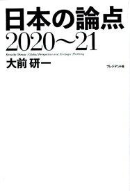 日本の論点 2020〜21 [ 大前研一 ]