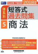 司法試験・予備試験体系別短答式過去問集(2018年版 5)