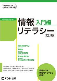 情報リテラシー 入門編<改訂版> Windows 10・Office 2016対応 [ 富士通エフ・オー・エム株式会社 (FOM出版) ]