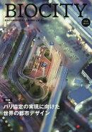 ビオシティ(No.73(2018))
