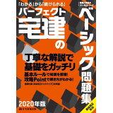 パーフェクト宅建のベーシック問題集(2020年版)